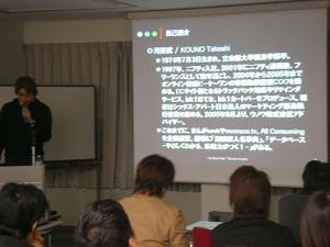WebSig Osaka event