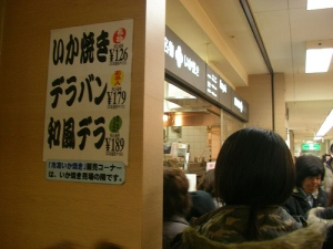 Osaka's famous Ikayaki / 阪神名物いか焼き