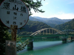 Shishikurayama Trek (Okutama) 深山橋バス停(鹿倉山トレッキング)