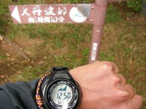 鹿倉山の山頂(鹿倉山トレッキング) Shishikurayama Trek (Okutama)