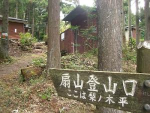 Ohgiyama Trek(Yamanashi) 梨の来平(扇山トレッキング, 山梨)