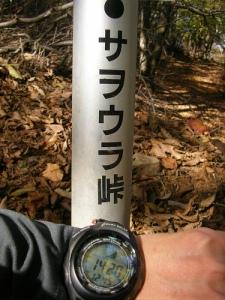 Saora-toge mountain path サオラ峠(サヲウラ峠, 竿裏峠)